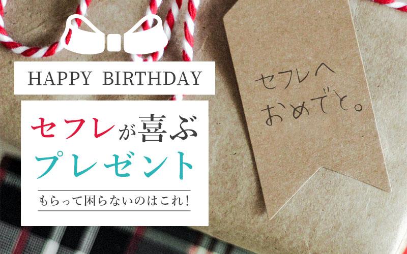 セフレの誕生日プレゼントの選び方