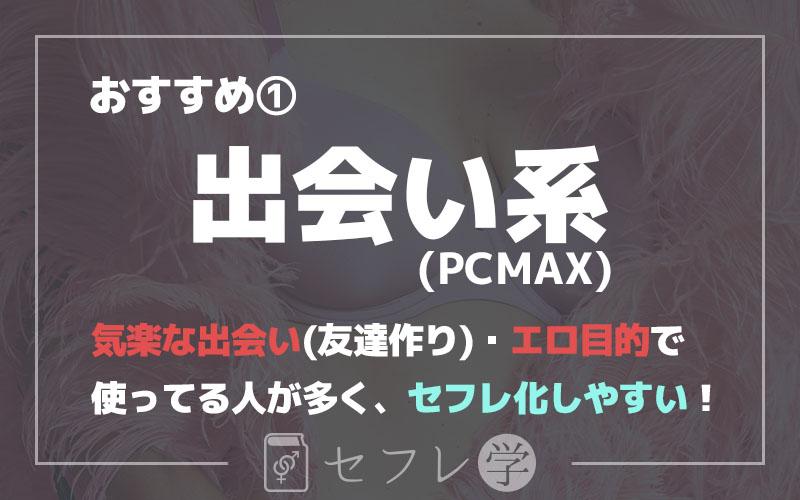 セフレのおすすめの出会い方1、出会い系PCMAX